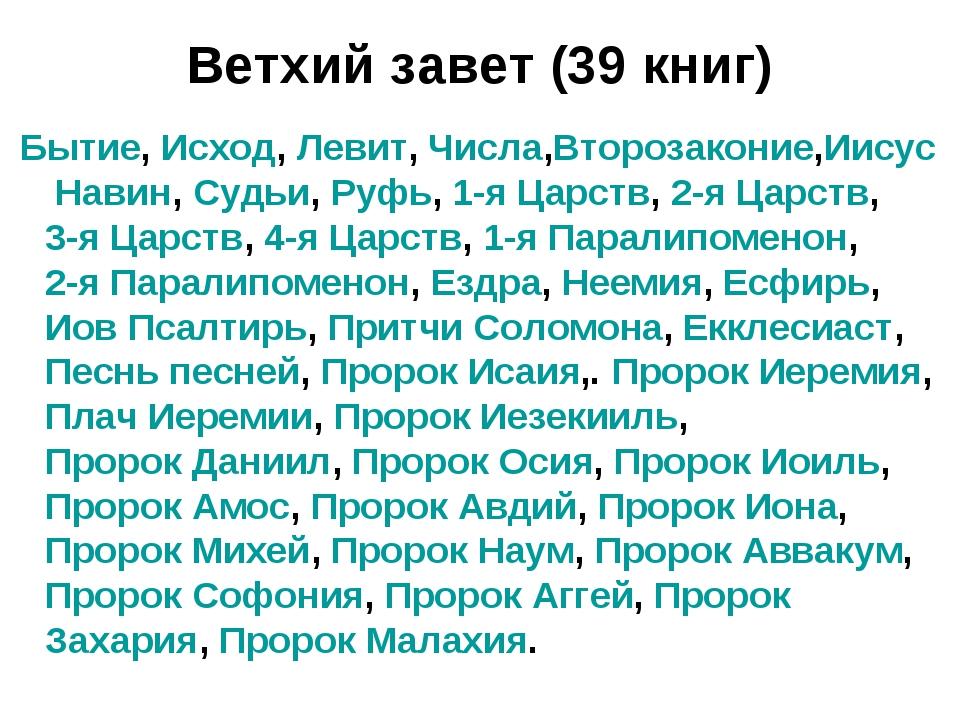 Ветхий завет (39 книг) Бытие, Исход, Левит, Числа,Второзаконие,Иисус Навин, С...