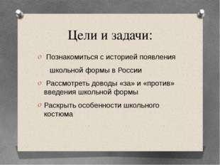 Цели и задачи: Познакомиться с историей появления школьной формы в России Рас