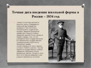 Точная дата введения школьной формы в России – 1834 год Именно в этом году п