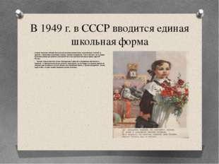 В1949 г.в СССР вводится единая школьная форма Отныне мальчики обязаны были