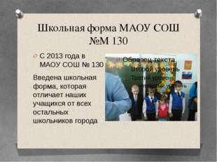 Школьная форма МАОУ СОШ №М 130 С 2013 года в МАОУ СОШ № 130 Введена школьная