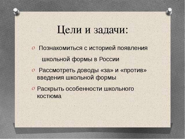 Цели и задачи: Познакомиться с историей появления школьной формы в России Рас...