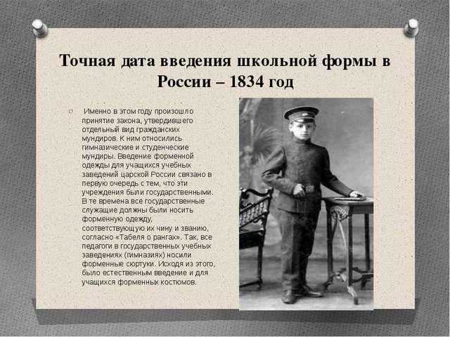 Точная дата введения школьной формы в России – 1834 год Именно в этом году п...