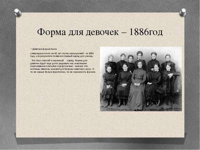 Форма для девочек – 1886год Девичья форма была утверждена почти на 60 лет поз...