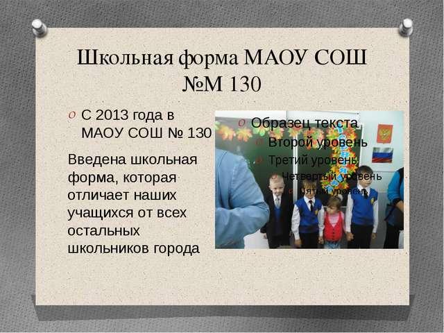 Школьная форма МАОУ СОШ №М 130 С 2013 года в МАОУ СОШ № 130 Введена школьная...