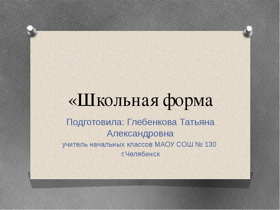 «Школьная форма Подготовила: Глебенкова Татьяна Александровна учитель начальн...