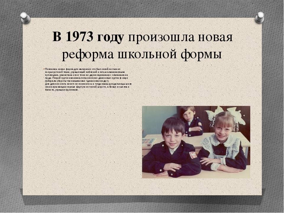 В 1973 годупроизошла новая реформа школьной формы Появилась новая форма для...