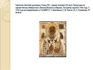 Святитель Николай чудотворец. Конец XIII – первая половина XIV века. Происход