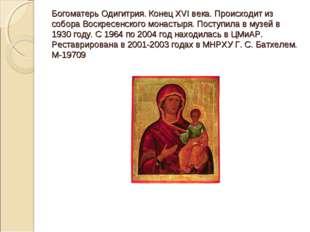Богоматерь Одигитрия. Конец XVI века. Происходит из собора Воскресенского мон