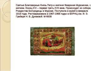 Святые Благоверные Князь Петр и княгиня Феврония Муромские, с житием. Конец X