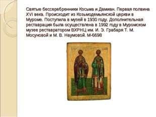 Святые бессеребренники Косьма и Дамиан. Первая полвина XVI века. Происходит и
