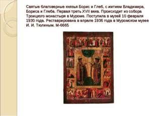 Святые благоверные князья Борис и Глеб, с житием Владимира, Бориса и Глеба. П