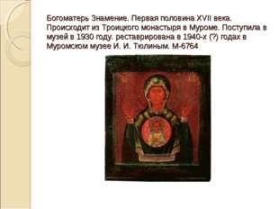 Богоматерь Знамение. Первая половина XVII века. Происходит из Троицкого монас