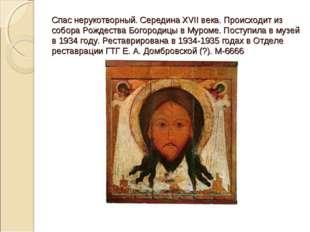 Спас нерукотворный. Середина XVII века. Происходит из собора Рождества Богоро
