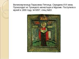 Великомученица Параскева Пятница. Середина XVII века. Происходит из Троицкого