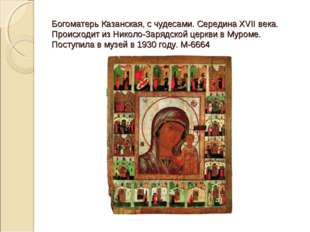 Богоматерь Казанская, с чудесами. Середина XVII века. Происходит из Николо-За