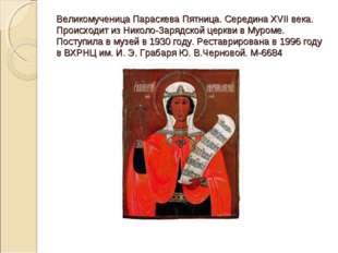 Великомученица Параскева Пятница. Середина XVII века. Происходит из Николо-За