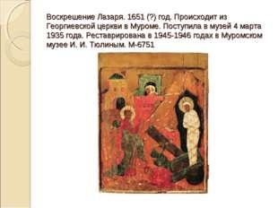 Воскрешение Лазаря. 1651 (?) год. Происходит из Георгиевской церкви в Муроме.