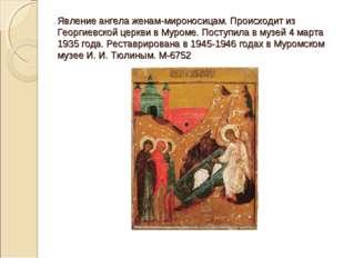 Явление ангела женам-мироносицам. Происходит из Георгиевской церкви в Муроме.