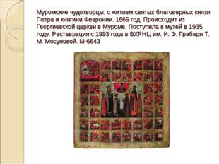 Муромские чудотворцы, с житием святых благоверных князя Петра и княгини Февро