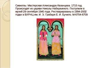 Сивиллы. Мастерская Александра Казанцева. 1715 год. Происходят из церкви Нико