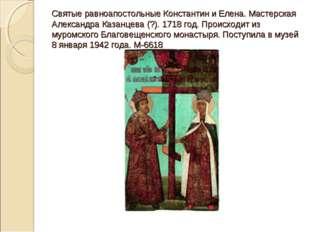Святые равноапостольные Константин и Елена. Мастерская Александра Казанцева (