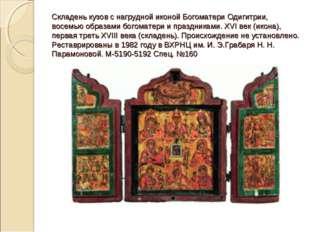 Складень кузов с нагрудной иконой Богоматери Одигитрии, восемью образами бого