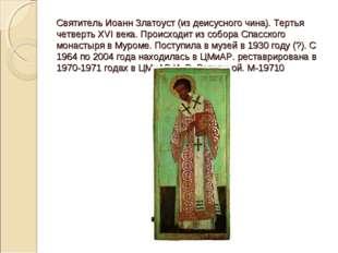 Святитель Иоанн Златоуст (из деисусного чина). Тертья четверть XVI века. Прои