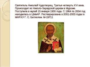 Святитель Николай Чудотворец. Третья четверть XVI века. Происходит из Николо-