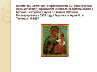 Богоматерь Одигитрия. Вторая половина XVI века (в основе конец XV века(?)).Пр