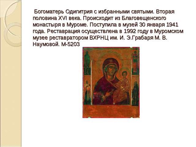 Богоматерь Одигитрия с избранными святыми. Вторая половина XVI века. Происхо...