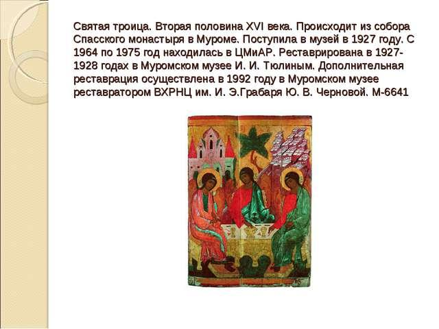Святая троица. Вторая половина XVI века. Происходит из собора Спасского монас...