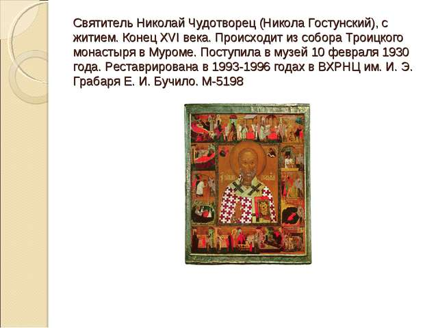 Святитель Николай Чудотворец (Никола Гостунский), с житием. Конец XVI века. П...
