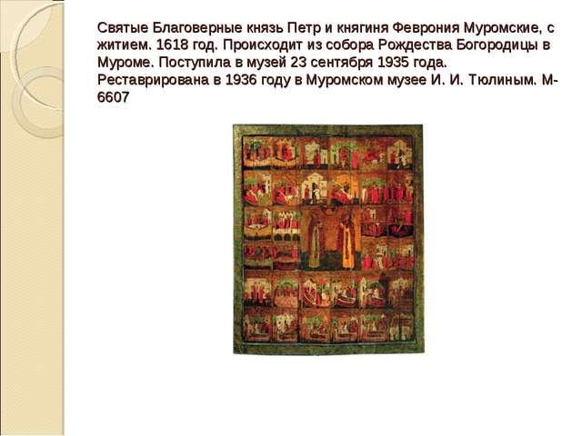 Святые Благоверные князь Петр и княгиня Феврония Муромские, с житием. 1618 го...