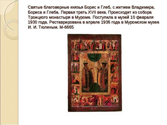 Святые благоверные князья Борис и Глеб, с житием Владимира, Бориса и Глеба. П...