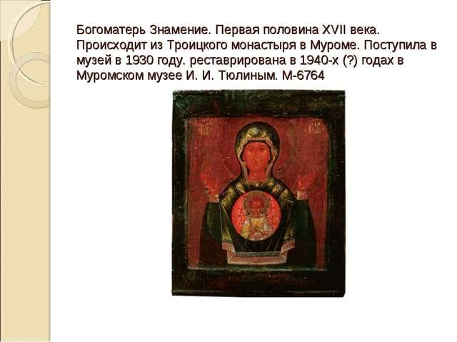Богоматерь Знамение. Первая половина XVII века. Происходит из Троицкого монас...