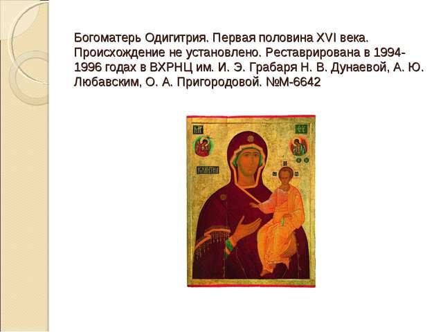 Богоматерь Одигитрия. Первая половина XVI века. Происхождение не установлено....