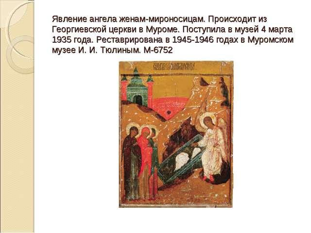 Явление ангела женам-мироносицам. Происходит из Георгиевской церкви в Муроме....