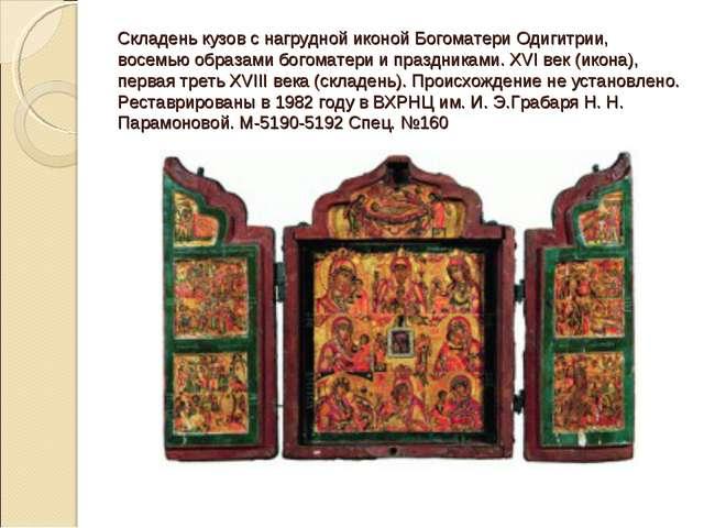 Складень кузов с нагрудной иконой Богоматери Одигитрии, восемью образами бого...