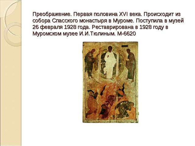 Преображение. Первая половина XVI века. Происходит из собора Спасского монаст...