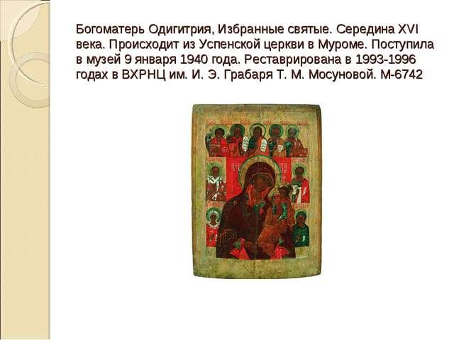 Богоматерь Одигитрия, Избранные святые. Середина XVI века. Происходит из Успе...