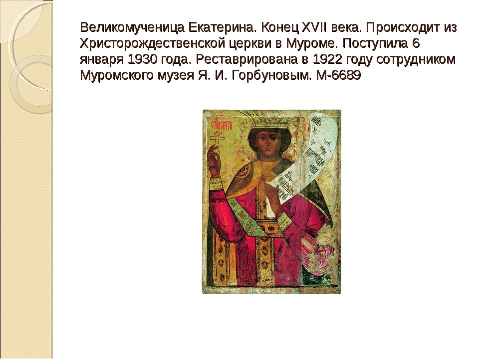 Великомученица Екатерина. Конец XVII века. Происходит из Христорождественской...