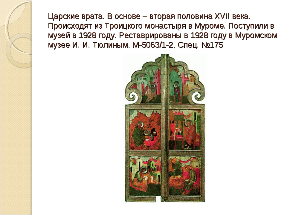 Царские врата. В основе – вторая половина XVII века. Происходят из Троицкого...
