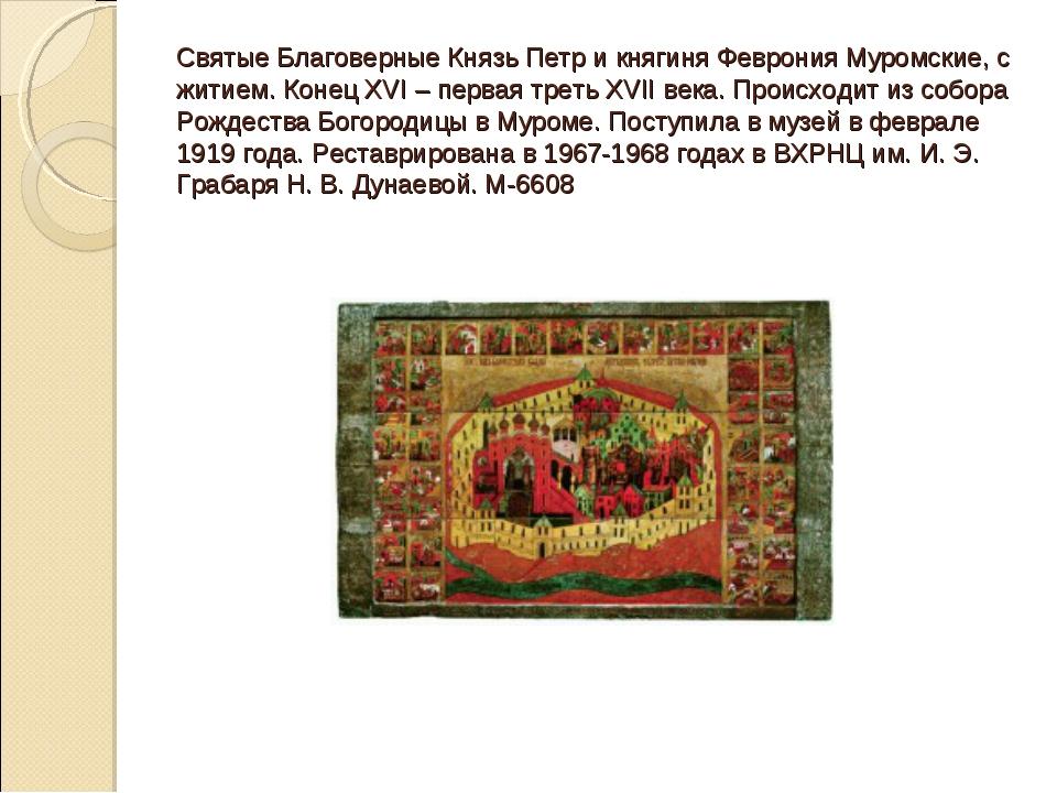 Святые Благоверные Князь Петр и княгиня Феврония Муромские, с житием. Конец X...