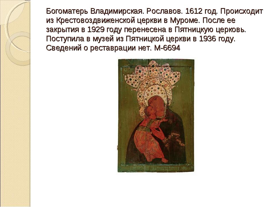 Богоматерь Владимирская. Рославов. 1612 год. Происходит из Крестовоздвиженско...