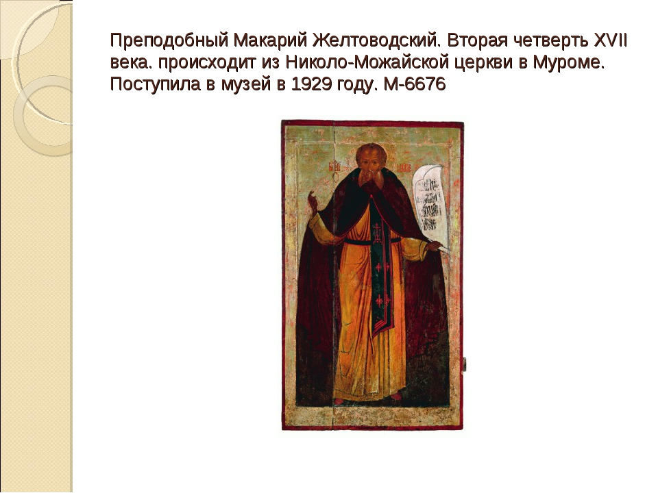 Преподобный Макарий Желтоводский. Вторая четверть XVII века. происходит из Ни...