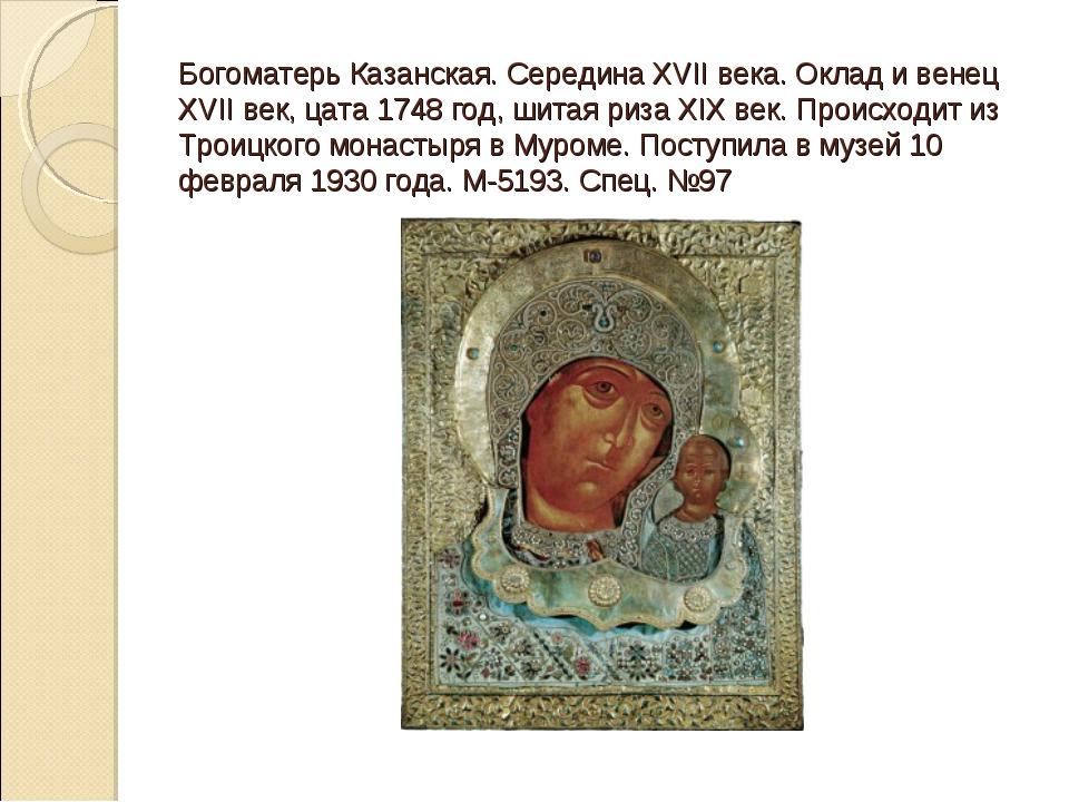 Богоматерь Казанская. Середина XVII века. Оклад и венец XVII век, цата 1748 г...