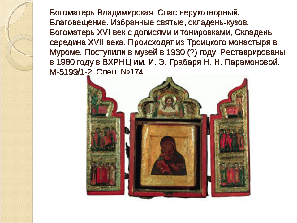 Богоматерь Владимирская. Спас нерукотворный. Благовещение. Избранные святые,...