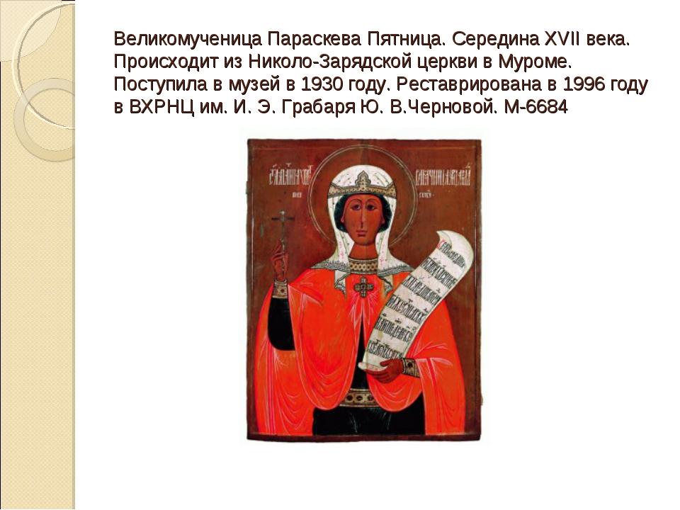 Великомученица Параскева Пятница. Середина XVII века. Происходит из Николо-За...
