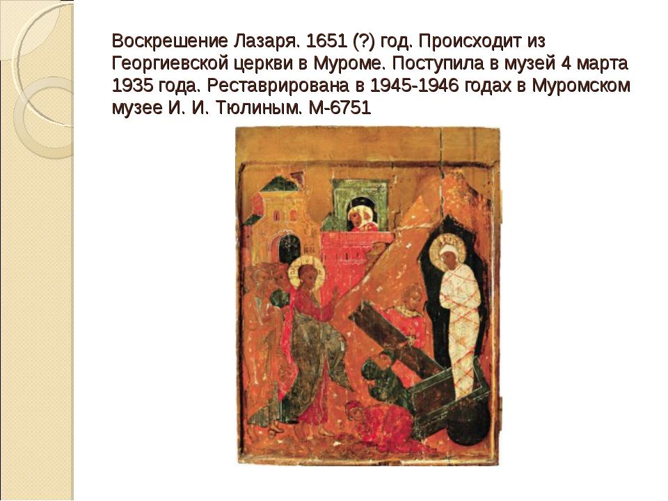 Воскрешение Лазаря. 1651 (?) год. Происходит из Георгиевской церкви в Муроме....